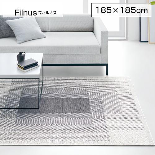 【送料無料】【代引き不可】【SUMINOE スミノエ】ラグマット Filnus フィルナス 185×185cm 134-72836