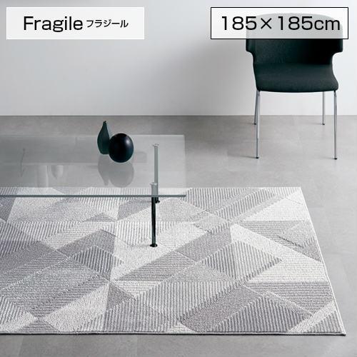 【送料無料】【代引き不可】【SUMINOE スミノエ】ラグマット Fragile フラジール 185×185cm 134-72844
