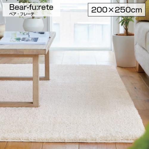 【送料無料】【代引き不可】【SUMINOE スミノエ】ラグマット Bear-fu:rete ベア・フレーテ 200×250cm 131-37271