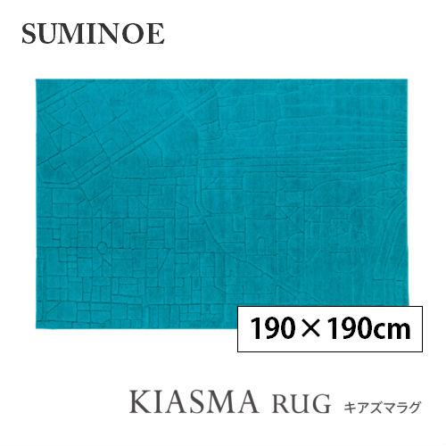 【SUMINOE スミノエ】KIASMA RUG キアズマラグ 190×190cm 134-62857 #4 BLUE GREEN ブルーグリーン ラグマット/カーペット
