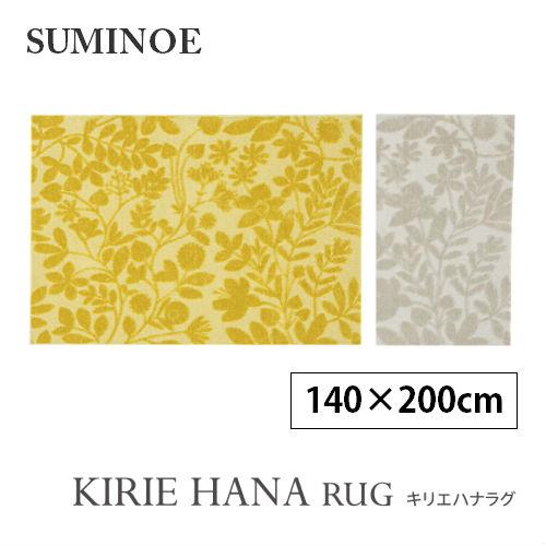 【SUMINOE スミノエ】KIRIE HANA RUG キリエハナラグ 140×200cm 133-80770 #12 YELLOW/#2 BEIGE イエロー/ベージュ ラグマット/カーペット