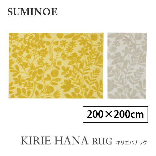 【SUMINOE スミノエ】KIRIE HANA RUG キリエハナラグ 200×200cm 133-80770 #12 YELLOW/#2 BEIGE イエロー/ベージュ ラグマット/カーペット