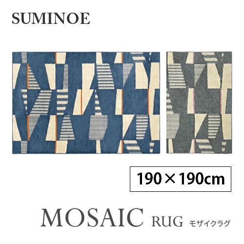 【SUMINOE スミノエ】MOSAIC RUG モザイクラグ 190×190cm 134-65856 #3 BLUE/#9 GRAY ブルー/グレー ラグマット/カーペット