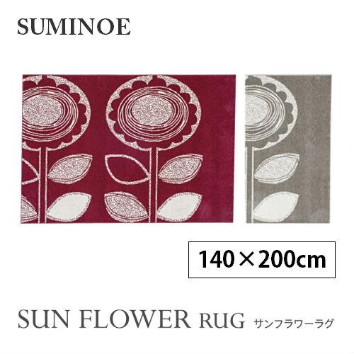 【SUMINOE スミノエ】SUN FLOWER RUG サンフラワーラグ 140×200cm 133-80800 #21 WINE/#9 GRAY ワイン/グレー ラグマット/カーペット