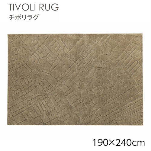 【SUMINOE スミノエ】TIVOLI RUG チボリラグ 190×240cm 134-62849 #2 BEIGE ベージュ ラグマット/カーペット