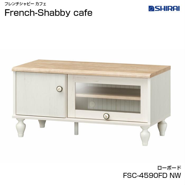 【白井産業】French Shabby cafe フレンチシャビー カフェ ローボード FSC-4590FD NW おしゃれ 家具 フレンチテイスト