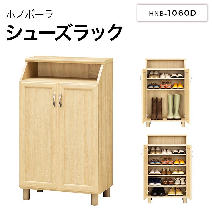 【白井産業】HONOBORA ホノボーラ シューズラック おしゃれ 家具 ナチュラル HNB-1060D