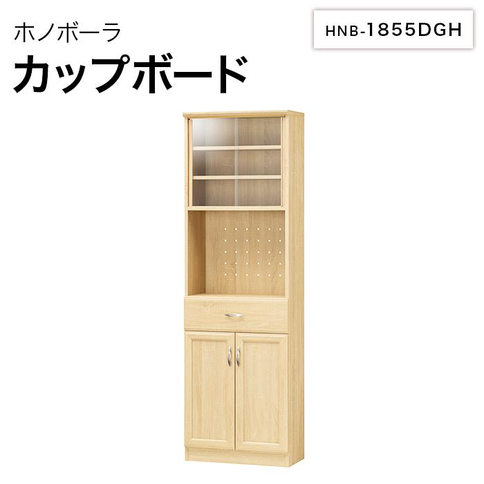 【白井産業】HONOBORA ホノボーラ カップボード HNB-1855DGH おしゃれ 家具 ナチュラル