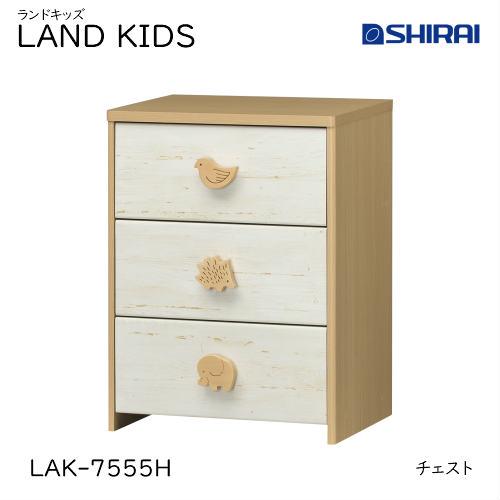 【白井産業】LAND KIDS ランドキッズ チェスト LAK-7555H キッズ家具 収納家具 入学祝 おしゃれ かわいい キッズ用