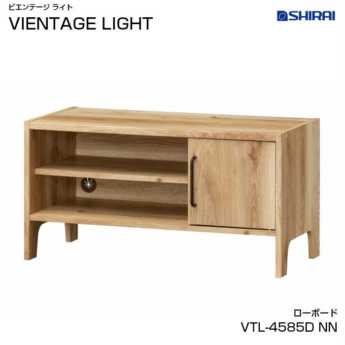 【白井産業】 VIENTAGE LIGHT ビエンテージ ライト ローボード VTL-4585D  おしゃれ 家具