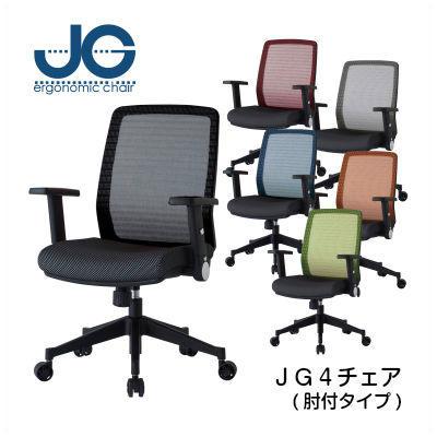 【コイズミ】JG4チェア(肘付タイプ) JG-43381BK/JG-43382RE/JG-43383SV/JG-43384BL/JG-43385OR/JG-43386GR