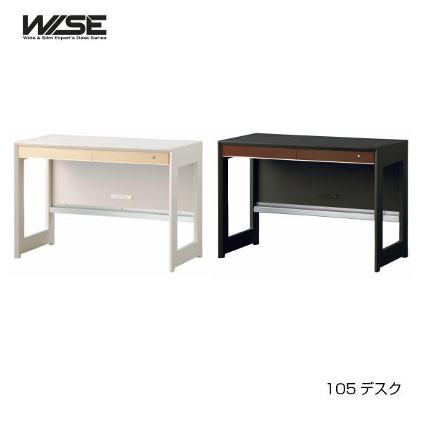 【送料無料】【代引き不可】【コイズミ】WISE ワイズ 105デスク KWD-232MW/KWD-632BW