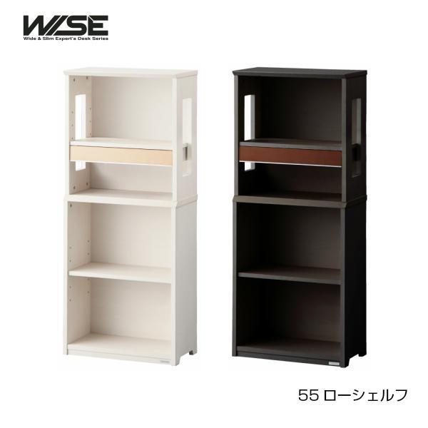 【送料無料】【代引き不可】【コイズミ】WISE ワイズ 55ローシェルフ KWB-251MW/KWB-651BW