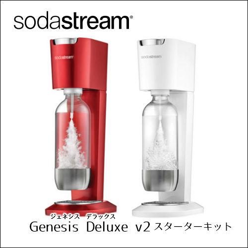 【7/31までポイント10倍!】【送料無料】SodaStream-ソーダストリーム Genesis Deluxe v2(ジェネシスデラックス) スターターキット