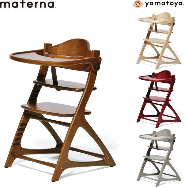 【3/31までポイント5倍】yamatoya マテルナ テーブル&ガード 3501NA/3502LB/3506RD/3515GY ベビーチェア 大和屋 materna