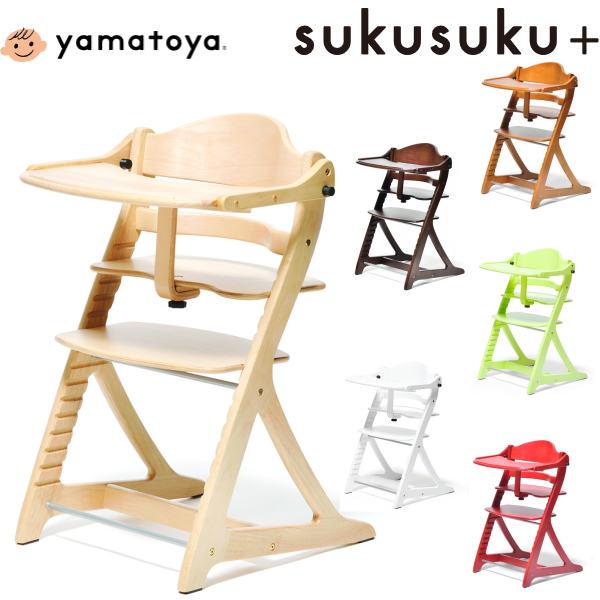 【5/31までポイント5倍】yamatoya すくすくチェアプラス テーブル付 1501NA/1502LB/1503DB/1504GR/1505WH/1506RD ベビーチェア 大和屋 sukusuku+