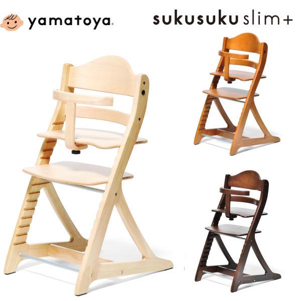 【7/31までポイント5倍】yamatoya すくすくチェアスリムプラス ガード付 7001NA/7002LB/7003DB ベビーチェア 大和屋 sukusuku slim+