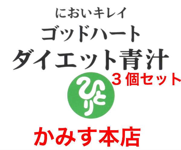 本日発送OK!ゴットハートダイエット 青汁 3個セット 【送料無料】銀座まるかんまるかん