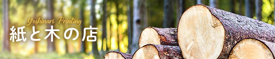 紙と木の店:国産ヒノキの無垢材を使用した木製品・和紙などの紙製品のお店です。
