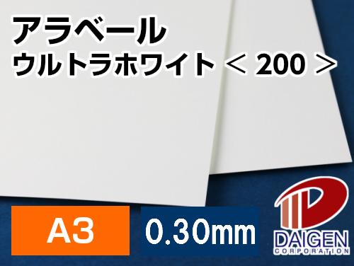 アラベールウルトラホワイト<200>A3/500枚