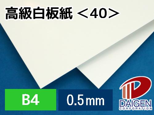 高級白板紙<40>B4/500枚