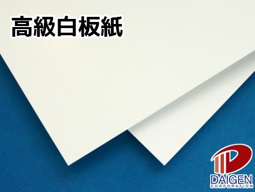 自作 フラッシュカードや名刺 ショップカードに 2020 新作 価格 つやのある光沢紙の厚紙です B4 18 100枚 高級白板紙