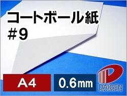 コートボール紙 #9 A4/500枚