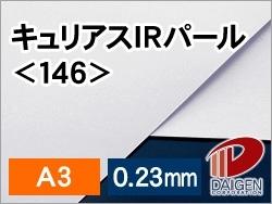 キュリアスIRパール<146>A3/500枚:紙通販ダイゲン