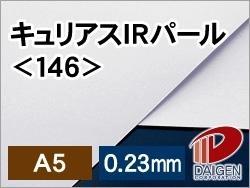 キュリアスIRパール<146>A5/500枚