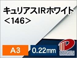 キュリアスIRホワイト<146>A3/100枚