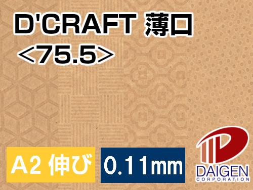 D'CRAFT薄口<75.5>A2伸び判/500枚