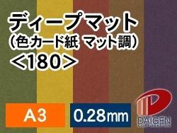 自作 シックな色合いのカード紙で 台紙 名刺 ショップカードやハンドメイドなどに最適 A3 買取 100枚 超目玉 180 ディープマット