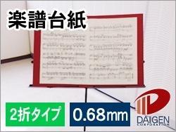 楽譜台紙(2折タイプ)/12枚