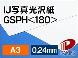 IJ写真光沢紙GSPH<180>A3/100枚