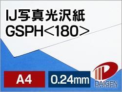 IJ写真光沢紙GSPH<180>A4/500枚