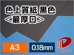 色上質紙<最厚口>黒色/A3/500枚