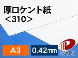 厚口ケント紙<310>A3/100枚