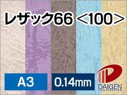 レザック66<100>A3/500枚