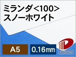 ミランダスノーホワイト<100>A5/500枚