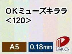 OKミューズキララ<120>A5/500枚