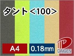 タント<100>A4/500枚