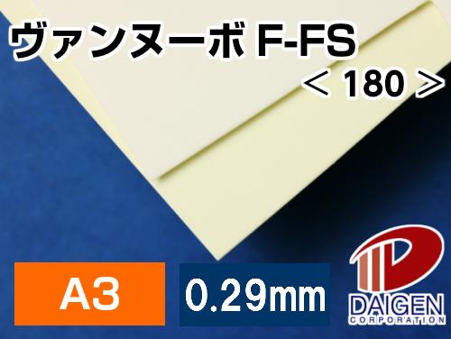 ヴァンヌーボF-FS<180>A3/500枚
