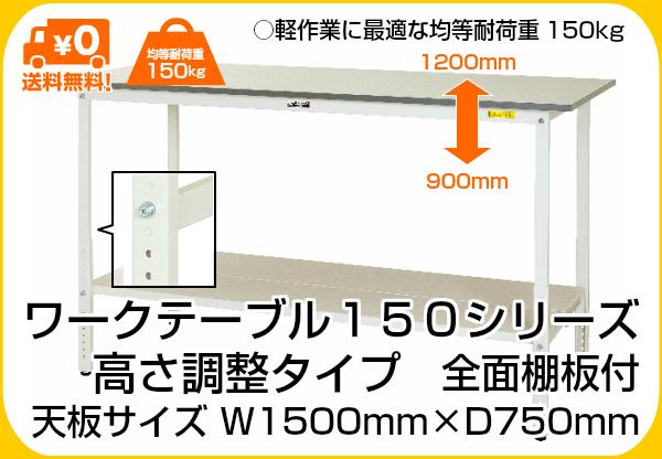 非売品 【山金工業】【SUPAH-1575TT-WW】【YamaTec】ワークテーブル150シリーズ 高さ調整タイプH900~H1200mm 全面棚板付 全面棚板付【SUPAH-1575TT-WW】, もりもり健康堂:51b3bd8c --- totem-info.com