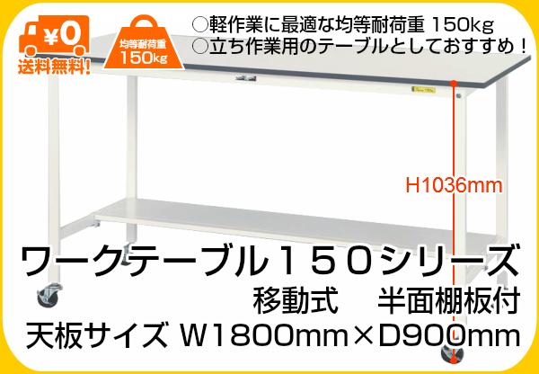 【山金工業】【YamaTec】ワークテーブル150シリーズ 移動式H1036mm 半面棚板付 【SUPHC-1890T-WW】