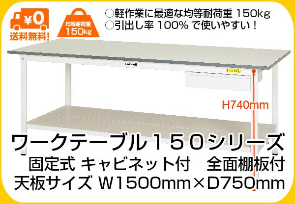 【山金工業】【YamaTec】ワークテーブル150シリーズ 固定式キャビネット付 H740mm 全面棚板付 【SUP-1575UTT-WW】