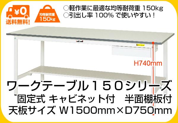 【山金工業】【YamaTec】ワークテーブル150シリーズ 固定式キャビネット付 H740mm 半面棚板付 【SUP-1575UT-WW】
