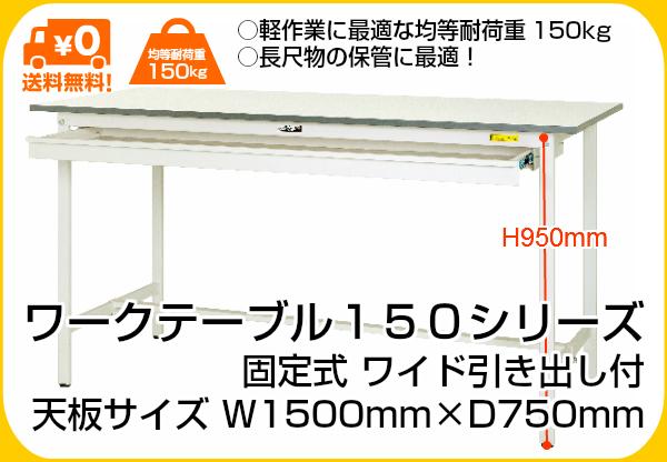 【山金工業】【YamaTec】ワークテーブル150シリーズ 固定式ワイド引出し付き H950mm 【SUPH-1575W-WW】