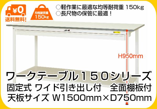 【山金工業】【YamaTec】ワークテーブル150シリーズ 固定式ワイド引出し付き H950mm 全面棚板付 【SUPH-1575WTT-WW】