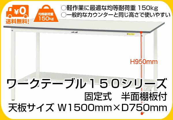 【有名人芸能人】 【山金工業】【YamaTec】ワークテーブル150シリーズ 固定式H950mm 半面棚板付 【SUPH-1575T-WW】:紙通販ダイゲン-DIY・工具