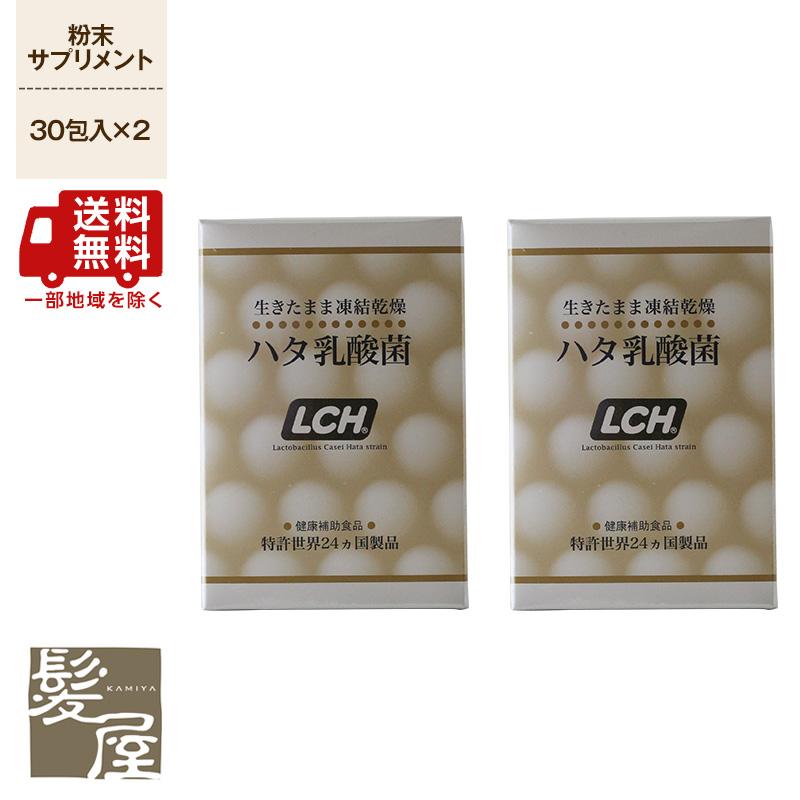 LCH ハタ乳酸菌 30包入×2個セット(粉末サプリメント)【送料無料】